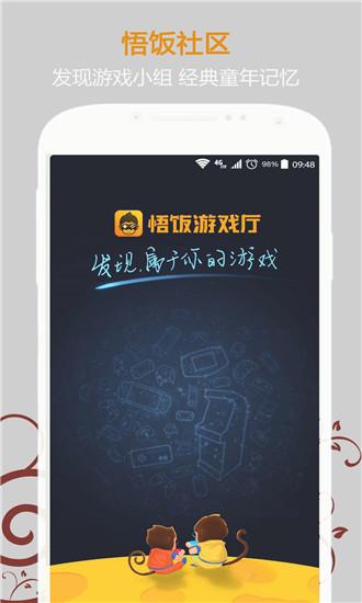 悟饭游戏厅 V4.3.2.2 安卓最新版截图1