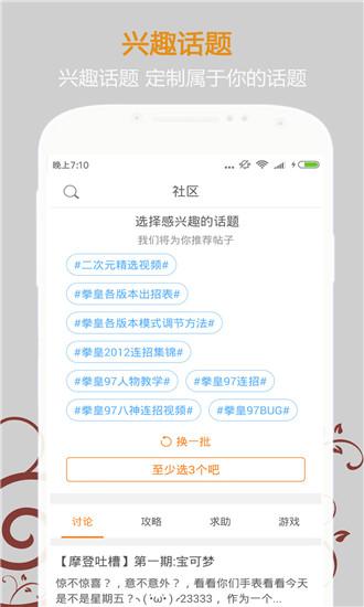 悟饭游戏厅 V4.3.2.2 安卓最新版截图4