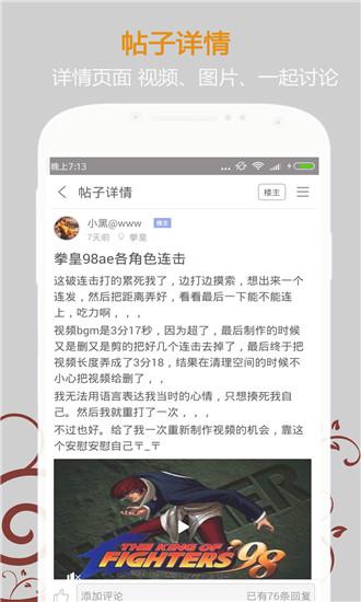 悟饭游戏厅 V4.3.2.2 安卓最新版截图5