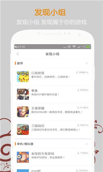 悟饭游戏厅 V4.3.2.2 安卓最新版截图2