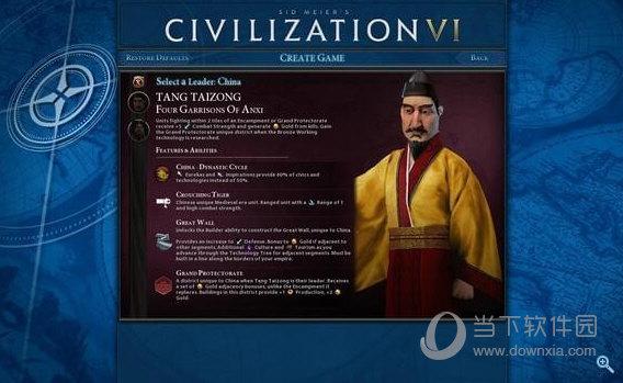 文明6唐太宗领袖MOD
