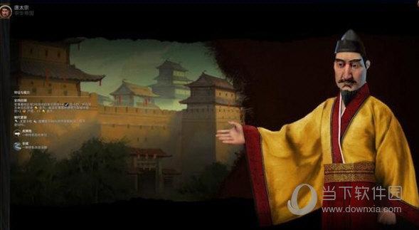 文明6唐太宗领袖MOD2