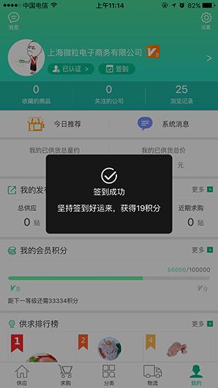 新冻网 V1.7.5 安卓版截图3