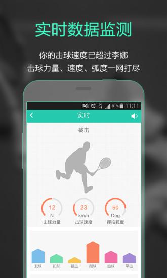 智能网球 V3.3.4 安卓版截图2