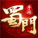 蜀门手游 V1.1.09 苹果版