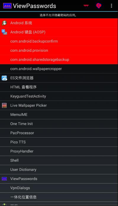 星号密码查看器手机版 V1.0 安卓版截图3