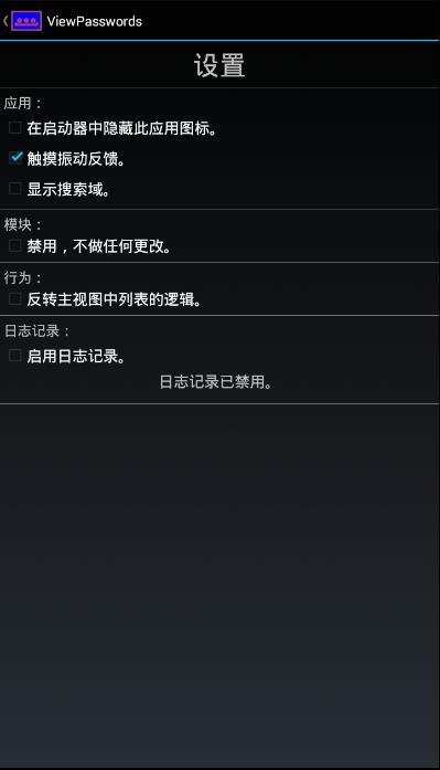 星号密码查看器手机版 V1.0 安卓版截图1