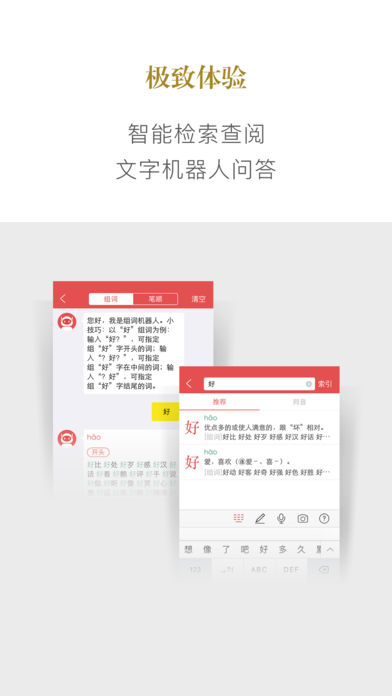 新华字典APP V2.6.0 安卓版截图3