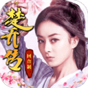 楚乔传(官方授权) V1.1.5.108 安卓版