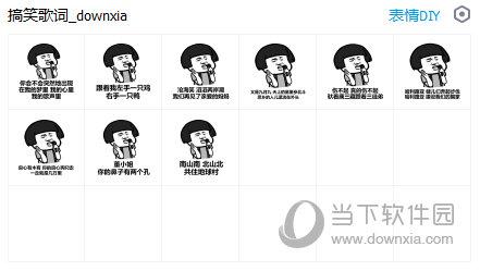 搞笑歌词表情包  9 免费版图片