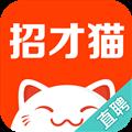 招才猫直聘 V3.17.0 iPhone版