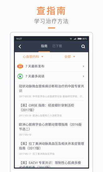 医口袋 V7.16.0 安卓版截图2