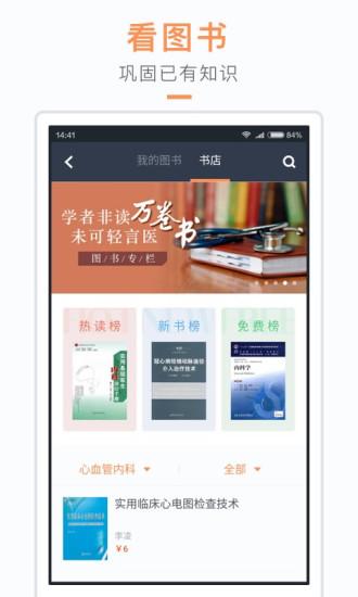 医口袋 V7.16.0 安卓版截图3