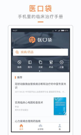 医口袋 V7.16.0 安卓版截图1