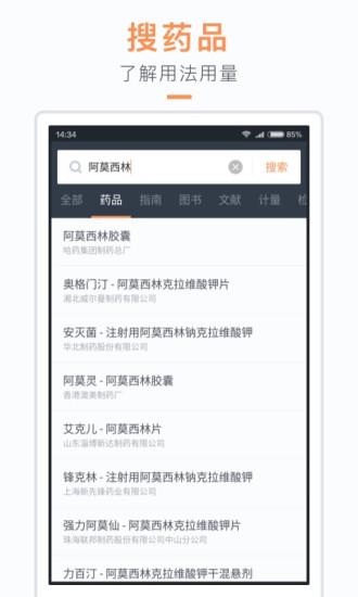 医口袋 V7.16.0 安卓版截图4