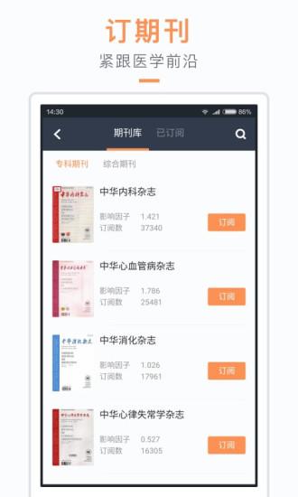 医口袋 V7.16.0 安卓版截图5