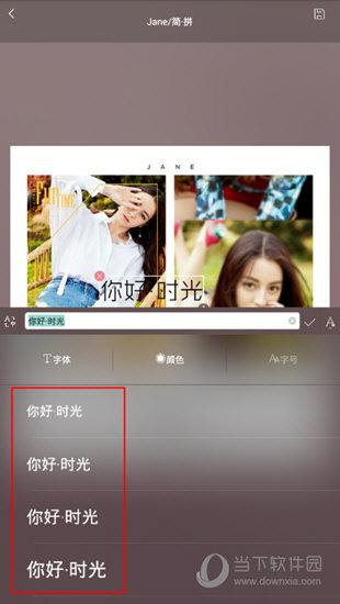 """简拼""""字号选择""""界面"""