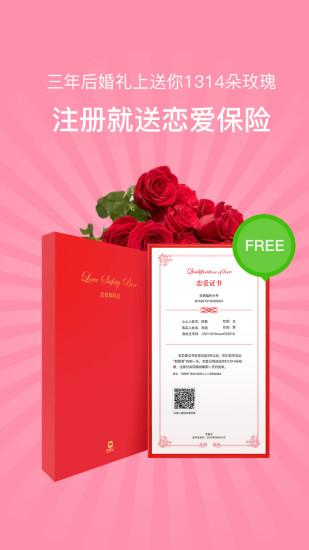 恋爱记 V4.9.5 安卓版截图2