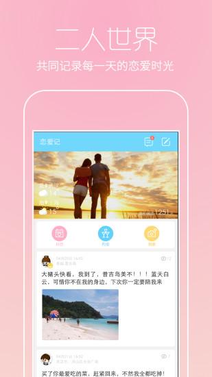 恋爱记 V4.9.5 安卓版截图3