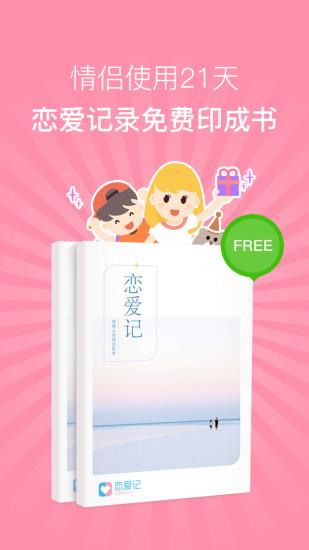 恋爱记 V4.9.5 安卓版截图1