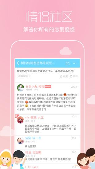 恋爱记 V4.9.5 安卓版截图4