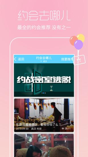 恋爱记 V4.9.5 安卓版截图5