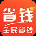 全民省钱 V1.1.4 安卓版