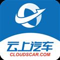 云上汽车 V1.3.3 安卓版