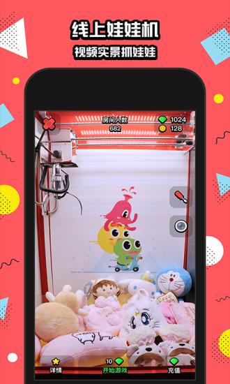口袋娃娃机 V1.0.4 安卓版截图1