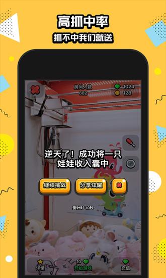 口袋娃娃机 V1.0.4 安卓版截图2