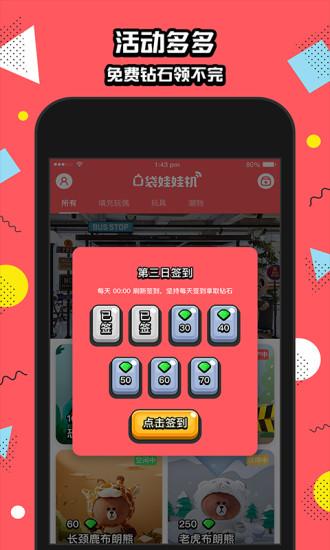 口袋娃娃机 V1.0.4 安卓版截图5