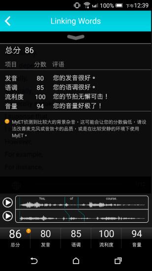 MyET V5.1.7 安卓版截图4