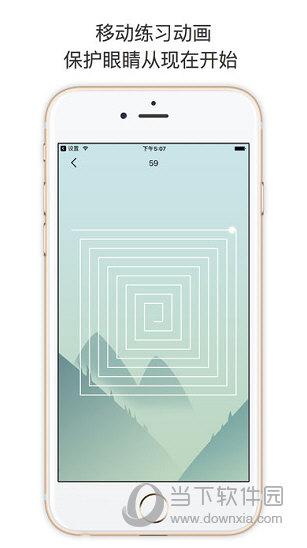 天天护眼iOS版