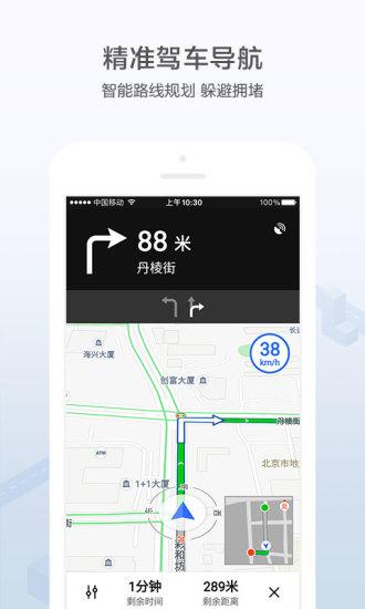 腾讯地图 V7.4.0 安卓版截图3