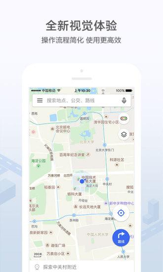 腾讯地图 V7.4.0 安卓版截图2