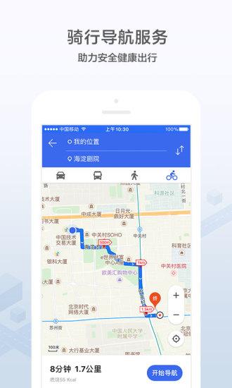 腾讯地图 V7.4.0 安卓版截图5