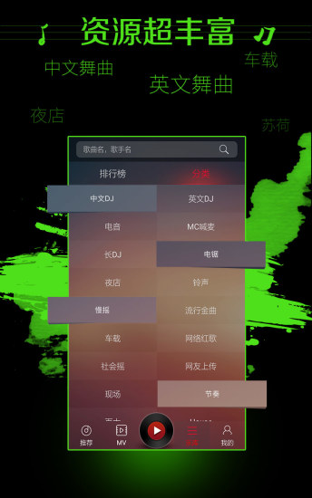 DJ多多 V3.9.66 安卓版截图2