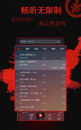 DJ多多 V3.9.66 安卓版截图4