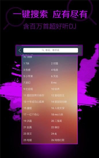 DJ多多 V3.9.66 安卓版截图3