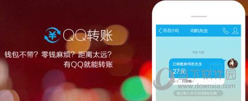 QQ转账贴图生成器
