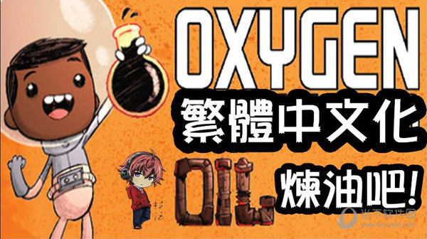 缺氧石油更新oil繁体中文汉化补丁