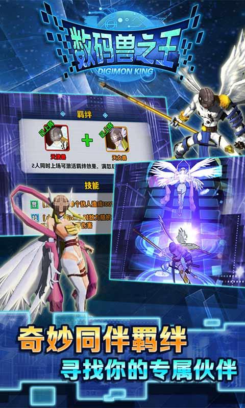 数码兽之王无限钻石版 V1.0 安卓版截图4