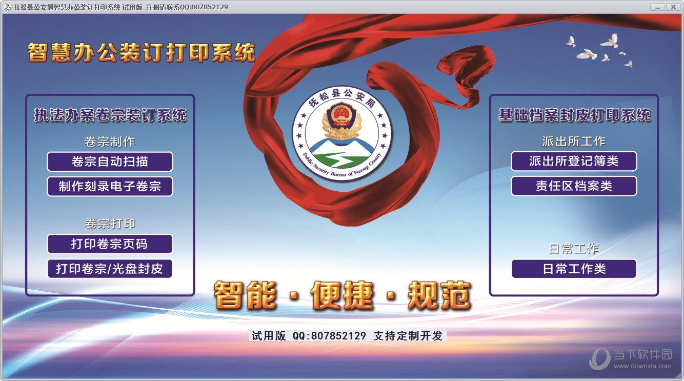 抚松县公安局智慧办公装订打印系统