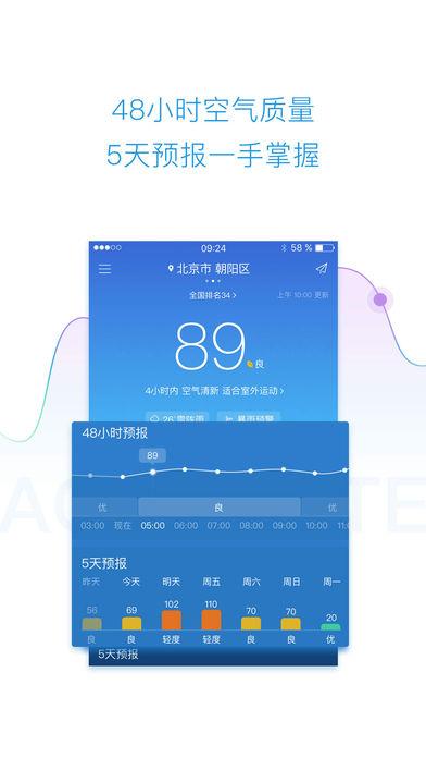 墨迹空气 V3.1.0 安卓版截图5