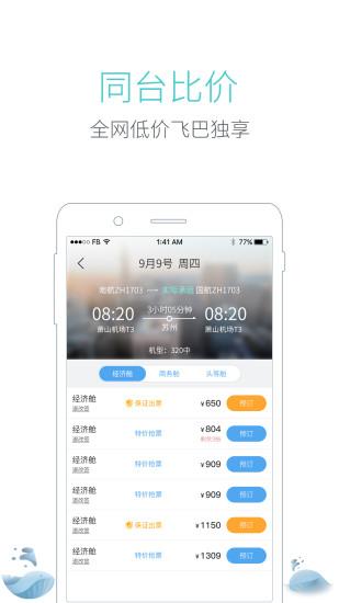 飞巴商旅 V1.5.3 安卓版截图3