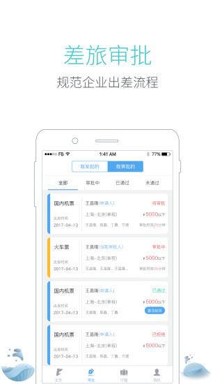 飞巴商旅 V1.5.3 安卓版截图2