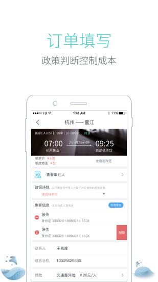 飞巴商旅 V1.5.3 安卓版截图4