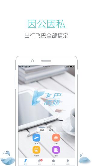 飞巴商旅 V1.5.3 安卓版截图1