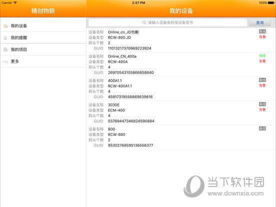 精创物联iPad版