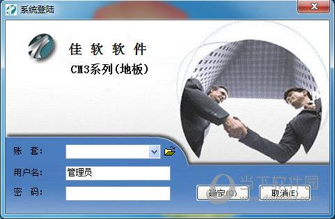 佳软CM3地板管理软件